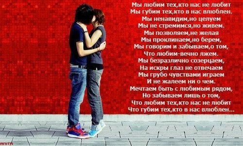 Мы любим тех,кто нас не любит...