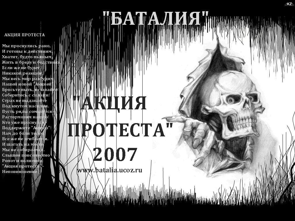 """""""Акция протеста"""""""